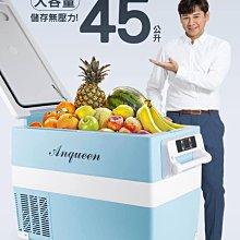 現貨供應 安晴 Anqueen 行動冰箱 45L 製冷-20°C 保溫保鮮 冷藏冷凍 車用 露營 送推車