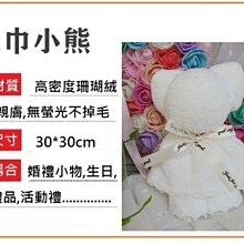 ☆創意特色專賣店☆INS 小熊毛巾 婚禮小物 造型毛巾禮品 畢業禮物 活動禮(米白色-含手提袋)