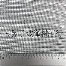 (附發票)【FP150】玻璃纖維布 編織布 150克 1X1m-大鼻子玻纖材料行