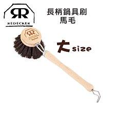 德國製 REDECKER 可拆式 馬毛 鍋具刷 大 鑄鐵鍋刷 鍋具刷 餐具 清潔刷