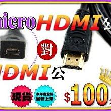 【傻瓜批發】100元 micro HDMI 輸出線 液晶電視 相機 投影機 NB 電腦 轉接線 平板電腦 可用