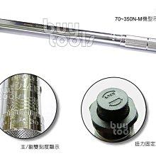 """台灣工具-《專業級》標準型六分扭力板手-3/4""""、扭力級距140~980N-M、台灣第一大廠製造/精準度正負4%「含稅」"""
