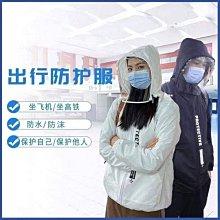 防疫隔離 防護外套 ~ 防護全方位  數量有限 按照排單出貨 急單勿下