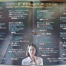 寄生上流 (Parasite) ? 日本原版電影戲院宣傳小海報 (2019年) ? 奧斯卡最佳影片