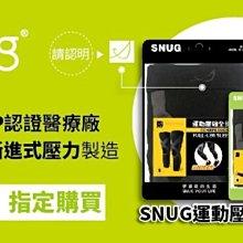【sNug直營-運動壓縮袖套】肌肉加壓/減輕疲勞感/司機大哥 搬重物必備/國際級漸進式壓力設計