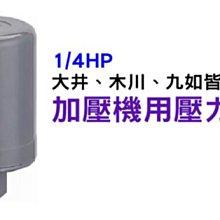 ╭☆優質五金☆╮台製壓力開關 各式加壓機.加壓馬達專用 ~九如~木川~大井