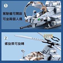 樂積木【預購】第三方 AH-1Z 超級眼鏡蛇 直升機 長43CM 非樂高LEGO相容 美軍 軍事 空軍 積木 戰鬥機
