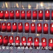 (現貨) LED仿真蠟燭 直徑 7.5公分 高15公分 紅殼/香檳殼 燈蕊搖擺 電子蠟燭 洞房 婚禮