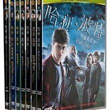 哈利波特全集8D9(1-7部合集)高清電影光盤碟片 國英雙語 中英文版DVD包郵 精美盒裝