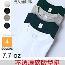 超厚磅 7.7 oz 短袖32織精梳純棉素面T-shirt / 素t 男 / 素t / 厚磅 超挺