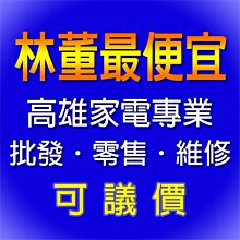 【林董最便宜】可議價 Panasonic國際牌【F-H14ATR】14吋 立地扇*可刷卡*高雄實店*另有F-H14ANR