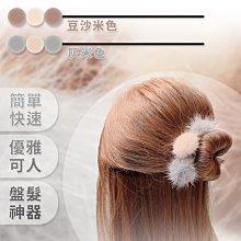 [LIFE88] 可愛毛毛球盤髮器髮圈 灰米色/豆沙米色 包包頭 髮簪