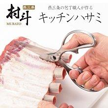 [霜兔小舖]日本代購 日本製 下村 村斗系列  廚房剪刀 燕三条製 20年最新上市