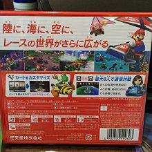 毛毛的窩 3DS 瑪莉賽車7 (日本) ~保證全新未拆~~