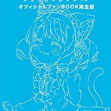 [代訂]TVアニメ「SHOW BY ROCK! ! #」オフィシャルファンBOOK(日文畫冊)9784865292558