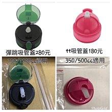 太和工房 TR-55系列 700/1000ML吸管上蓋 適用於TR與TT負離子元素水壺,可依個人使用習慣任意搭配