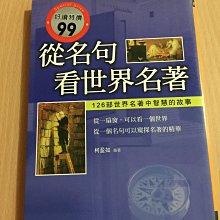 ☆kinki小舖☆~從名句看世界名著 作者:柯盈如 出版社:好讀-自有書