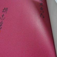 大熊舊書坊- 淚光奇蹟,作者:胡志強 天下文化,ISBN:9789864179756  作者簽名書 -東13