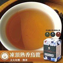【台灣茶人】凍頂熟香烏龍茶葉│買3斤送半斤