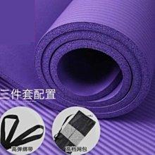【瑜珈墊-奧義-厚10mm-3件套-NBR-185*80cm-1套/組】防滑瑜珈墊 健身毯子(墊+扣+包)-56008