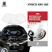 KYMCO 光陽 KRV 180 機車儀表板保護貼【犀牛皮】軟性 儀表貼 螢幕貼 TPU 透明膜 儀表螢幕 貼膜 保護膜