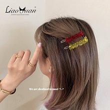 娜個小屋可愛軟糖~字母發卡少女韓國夾子頭飾劉海邊夾簡約網紅發夾頂夾選項不同 價格不同