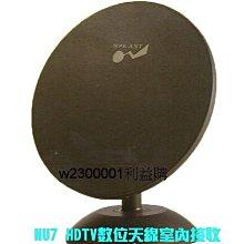 高畫質數位天線 新能NPE-NU7 室內 室外HIHD超強接收 利益購 低價批售