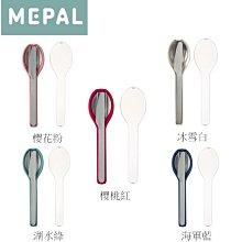 荷蘭 Mepal 餐叉、餐匙、餐刀 三件組 隨行餐具 環保餐具