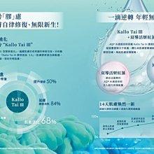 台鹽生技保濕活潤超進化膠原蛋白活膚露120ml+水感隔離霜30ml-SPF30