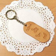 【橢圓真皮皮革音符鑰匙圈】音樂 樂器 音符 皮革 手創 客製化 訂做《米思熊》