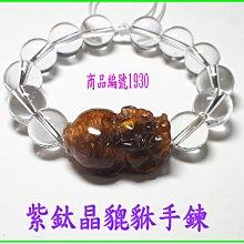 可享9折【紫鈦晶貔貅手鍊】編號1930  貔貅專賣 金鎂藝品店