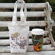 米卡洛客製 客製化飲料杯套袋 附有伸縮帶 可開收據~吸管收納 飲料提袋 棉布袋 購物袋 環保袋