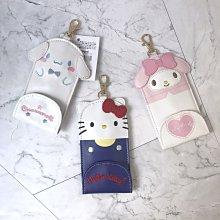 日本 凱蒂貓美樂蒂 自動伸縮 刺繡 鑰匙包鑰匙扣卡套感應卡鑰匙圈 hello kitty 生日禮物sanrio三麗鷗