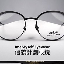 信義計劃 眼鏡 渡邊徹 229 純鈦 金屬框 圓框 超輕 超越 Thom Browne 紅白藍 eyeglasses