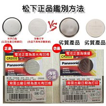 【台灣現貨】原裝正品 Panasonic 松下 CR2450 5粒一卡 鋰電池 鈕扣電池 3V