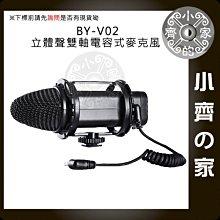 BOYA BY-V02 立體聲 超心型 雙軸 電容式 麥克風 攝影機 單眼相機 錄音 錄影 收音 採訪 直播 小齊的家