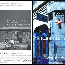X~日本映畫[維納斯旅館]中谷美紀.香川照之.草剪剛-A+B兩版,共2張-日本電影宣傳小海報