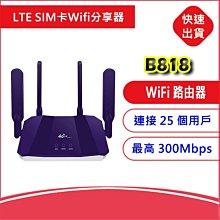 CPE 4G LTE SIM卡 Wifi分享器 無線網卡路由器 B818 ROUTER 另售LT210T LT210F