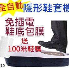 【傻瓜批發】(Z10) 全自動鞋膜機 隱形鞋套機 免插電鞋底包膜機 免脫鞋居家/無塵室一次性鞋套 板橋現貨