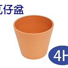 *滿1200免運*【BF002】仿瓷特殊造型花盆/4H瓦仔盆 【園丁花圃】