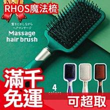 日本原裝 正版 RHOS 負離子 魔法梳 乾溼二用 頭皮保養 氣墊 護髮 按摩梳 樂天銷售第一❤JP PLUS+