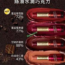 植村秀 x La Maison Du Chocolat🔥限量聯名彩妝 -絲滑水潤保濕唇膏任一  梅森巧克力聖誕彩妝 實品有一種可可豆香味