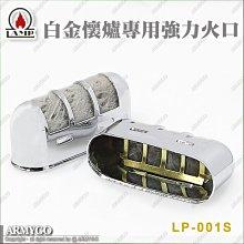 【ARMYGO】LAMP 暖寶白金懷爐專用火口 (新版)