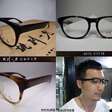 【信義計劃】誂別一秀 日本製 超薄手工眼鏡 Tart Moscot 復古超越雷朋 Arnel 賈伯斯林百里