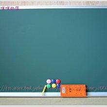 ☆羊咩咩的店☆『90 X 120公分』鋁框磁性黑板特賣中→→贈送配件組 (另售白板、磁性玻璃白板)