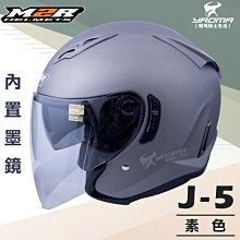 M2R安全帽 J-5素色 消光鐵灰 霧面 內鏡 內藏墨鏡 J5 輕量 半罩帽 3/4罩 通勤帽 耀瑪騎士機車部品