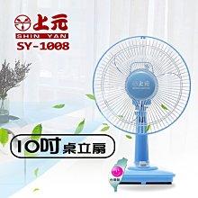 (吉賀)上元牌 可超商取貨 10吋桌扇 10吋風扇 電風扇 風扇 涼風扇 小風扇 行動風扇 SY-1008