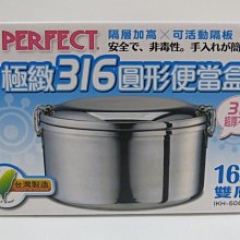 【88商鋪】 Perfect 極緻316不銹鋼圓形便當盒/附可拆隔板16cm(加高型)飯盒,便當盒,餐具,理想 台灣製