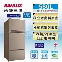 《台南586家電館》SANLUX台灣三洋580公升1級變頻3門電冰箱【SR-C580CV1A】觸控溫度調整