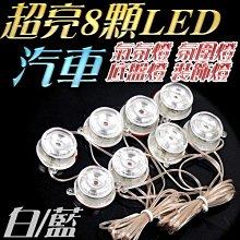 G7C98 超亮8顆LED 汽車底盤燈 汽車氣氛燈 底盤燈 汽車裝飾燈 照地燈 開門後方警示 底盤燈 車底燈